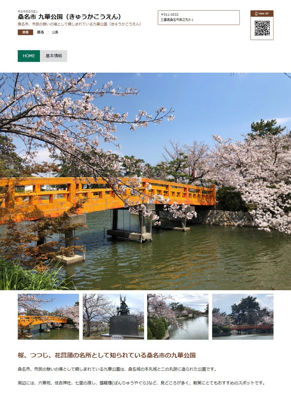 【参考例1】桑名市 九華公園