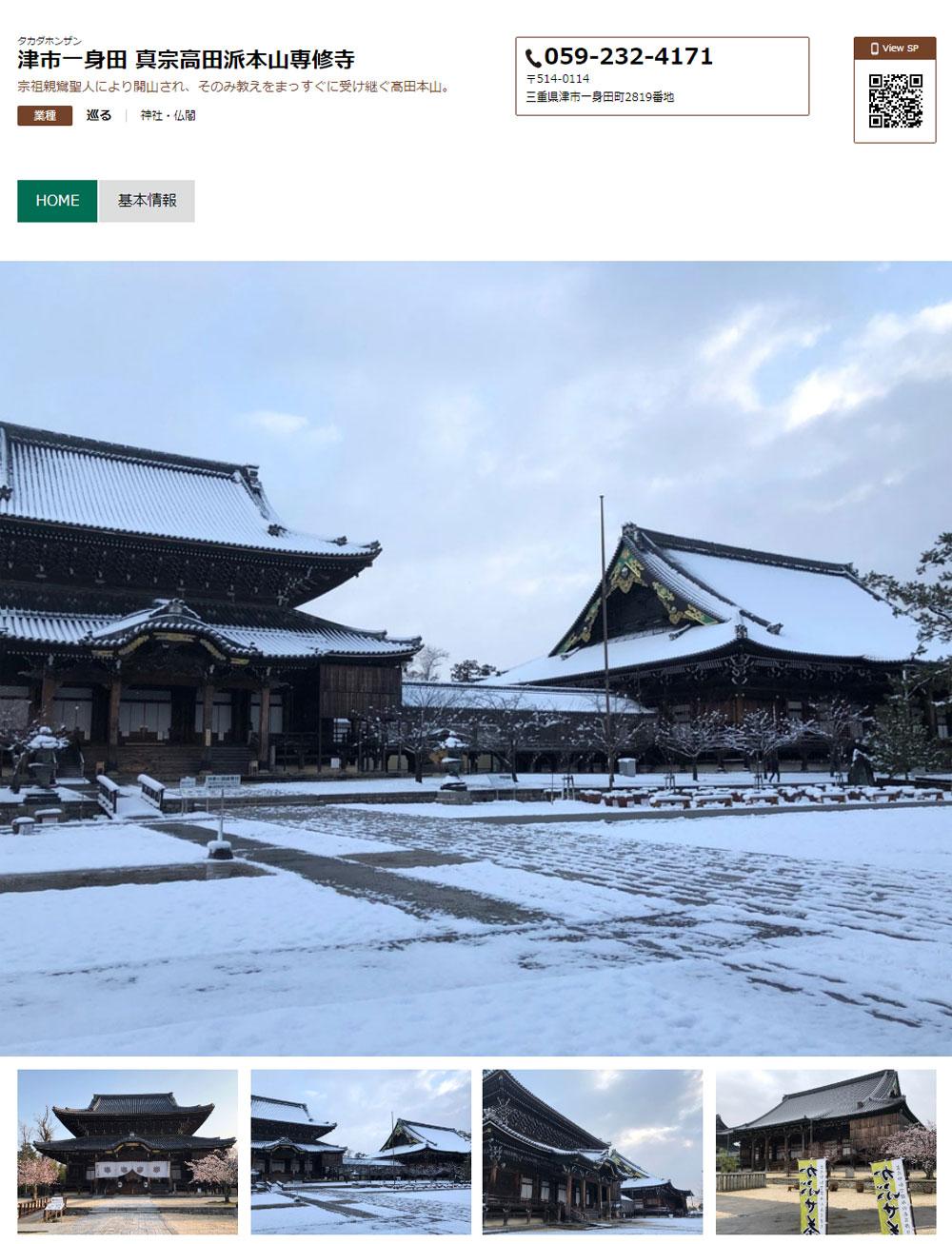【参考例3】津市 真宗高田派本山専修寺